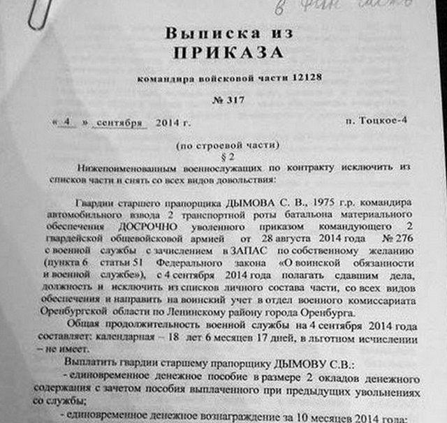 Cvodnaja-gruppa-21-otdelnoj-motostrelkovoj-brigadi-v-ch-1212.jpg