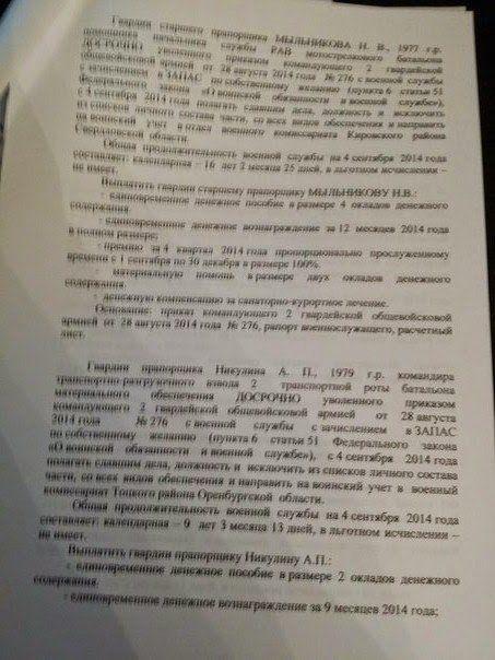 Cvodnaja-gruppa-21-otdelnoj-motostrelkovoj-brigadi-v-ch-1212_542325837