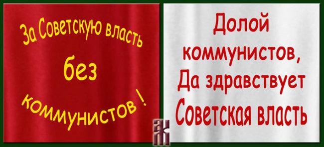Картинки по запросу восстание в Западной Сибири против советской власти