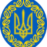 Central Rada's Fourth Universal, of full independence of the Ukrainian National Republic