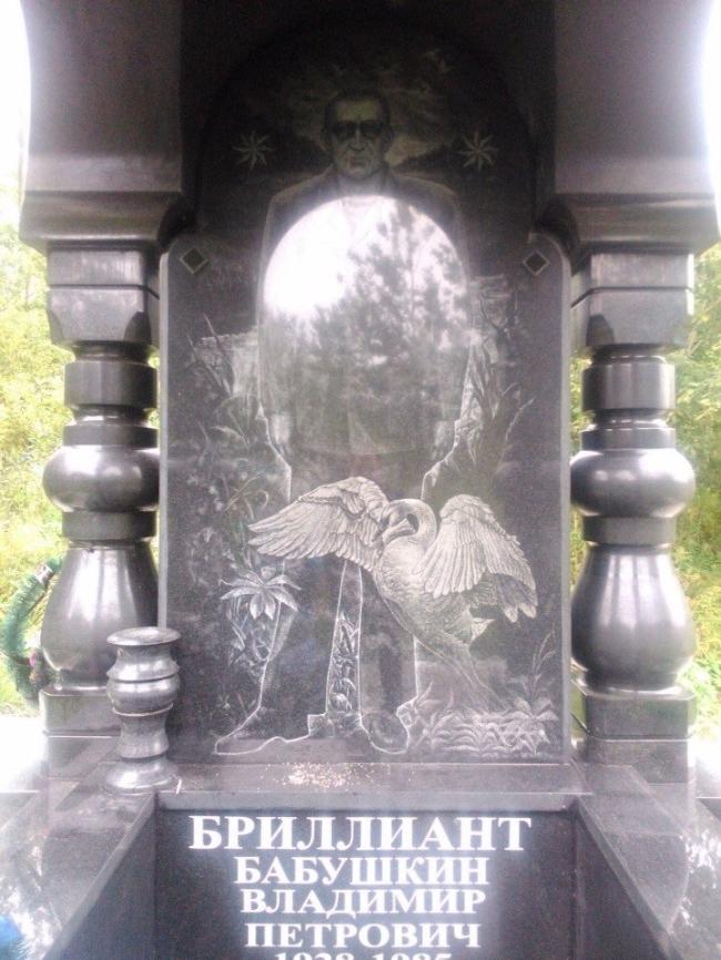 памятник вася бриллиант фото