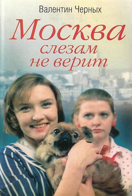 Москва слезам не верит (1979) о фильме, отзывы, смотреть видео.